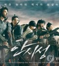 """This image shows a poster for """"The Great Battle,"""" one of the four big-budget Korean films released for the Chuseok holiday season. (Yonhap)"""