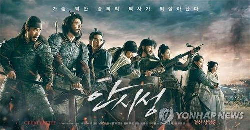 "This image shows a poster for ""The Great Battle,"" one of the four big-budget Korean films released for the Chuseok holiday season. (Yonhap)"