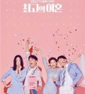 "A poster of the upcoming television show ""The Best Divorce,"" provided by KBS (Yonhap)"