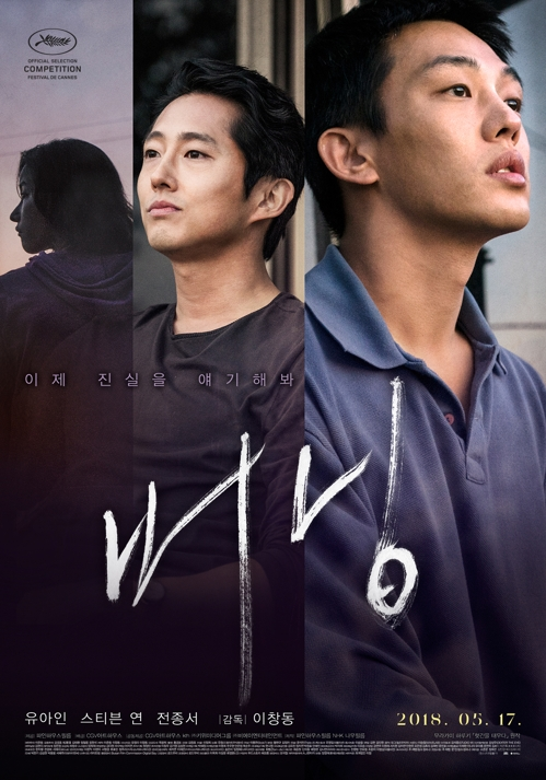 "A poster for ""Burning"" (Yonhap)"