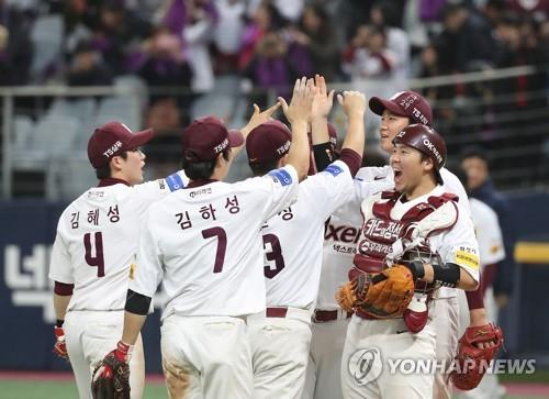 Players of the Nexen Heroes celebrate their 5-2 victory over the Hanwha Eagles in Game 4 of the Korea Baseball Organization's first-round postseason series at Gocheok Sky Dome in Seoul on Oct. 23, 2018. The Heroes clinched the series 3-1 to advance to the next round. (Yonhap)