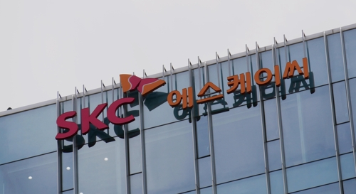 This photo shows the corporate logo of SKC Co. at it main office in Seoul. (Yonhap)