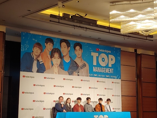 "Director Yoon Seong-ho and cast members of ""Top Management"" talk during a press conference in Seoul on Oct. 29, 2018. (Yonhap)"