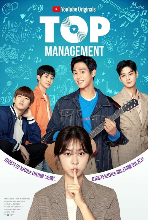"A poster of ""Top Management"" provided by YouTube (Yonhap)"