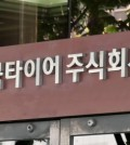 A Hankook Tire Co. sign at the company's main office in southern Seoul (Yonhap)