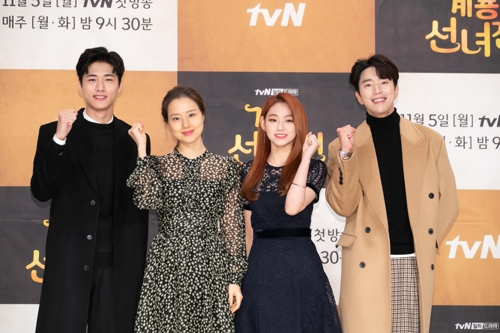 Four cast members pose for photos during a press conference in Seoul on Oct. 30, 2018. (Yonhap)
