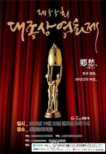 This photo provided by the Daejong Film Awards shows a poster for the 55th edition. (Yonhap)