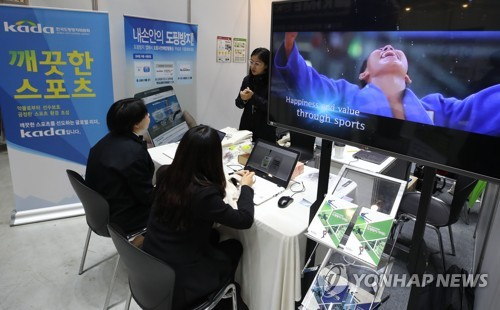 This photo shows the Korea Anti-Doping Agency (KADA) booth at a job fair in Seoul on Oct. 26, 2018. (Yonhap)