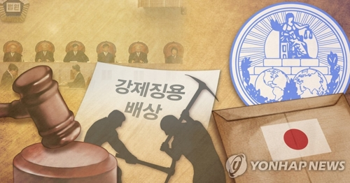 This image depicts a court ruling on Japan's wartime forced labor against Koreans. (Yonhap)