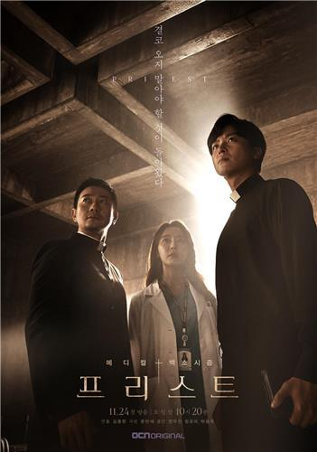 "This image provided by OCN shows a poster for ""Priest."" (Yonhap)"