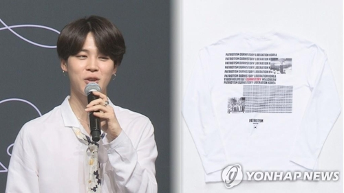 The photos show BTS member Jimin (L) and the T-shirt in question. (Yonhap)