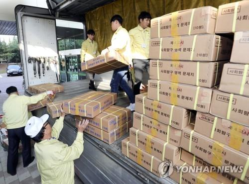 Boxes of test papers and answer sheets are loaded out of a truck at the Office of Education in the central city of Cheongju, North Chungcheong Province, on Nov. 13, 2018, two days ahead of the state-administrated scholastic aptitude test. (Yonhap)