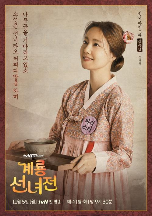 "A poster for the television series ""Mama Fairy and the Woodcutter"" is shown in this image provided by tvN. The first episode will be aired on Nov. 5, 2018. (Yonhap)"