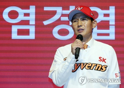 New SK Wyverns manager Yeom Kyung-yup speaks during his inauguration ceremony in Incheon on Nov. 15, 2018. (Yonhap)