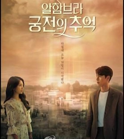 SBS drama 'The Last Empress' tops weekly TV chart | The