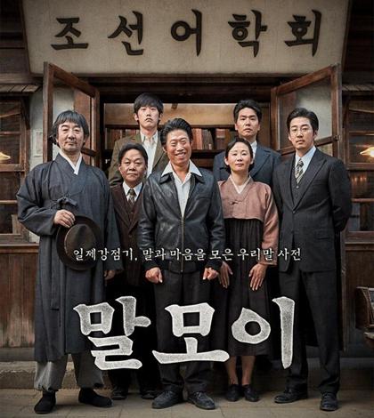 Korean comedy 'Extreme Job' dominates weekend box office