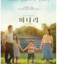영화 '미나리' [판씨네마 제공=연합뉴스]